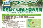 (群馬県から)ぐんまの山と森を考えるシンポジウム開催のお知らせ