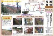 2012年10月23日-会津駒ヶ岳の様子