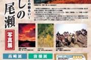 第17回NHK「わたしの尾瀬」写真展/高崎展・前橋展の開催について