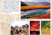 第17回NHK「わたしの尾瀬」写真展/イオンモール高崎展の開催について