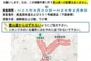 ニホンジカ捕獲作業について(環境省・群馬県・福島県)