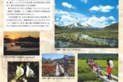 第18回NHK「わたしの尾瀬」写真展/イオンモール高崎展の開催について