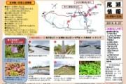 2014年6月27日-会津駒ヶ岳の様子