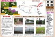 2014年7月18日-会津駒ヶ岳の様子
