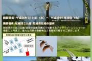【お知らせ】平成26年度「国立公園・野生生物フォトコレクション」の開催について