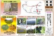 2014年9月12日-会津駒ヶ岳の様子