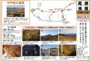 2014年10月11日-会津駒ヶ岳の様子