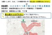 平成26年度(秋冬) ニホンジカ捕獲作業について【環境省】