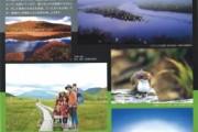 第19回 NHK「わたしの尾瀬」写真展(高崎展・前橋展)の開催について