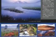 第19回「わたしの尾瀬」写真展(渋谷展)開催のお知らせ