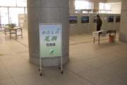第14回NHK「わたしの尾瀬」写真展前橋展を開催しています