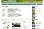 尾瀬保護財団 英語ページ、携帯ページを公開しました