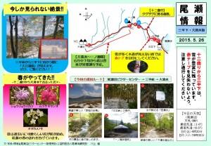 20150526大清水(川上)