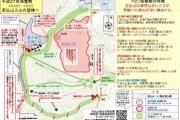平成30年シーズンの「至仏山の利用ルール」のお知らせ