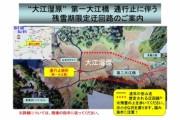 尾瀬国立公園大江湿原内(尾瀬沼北岸)の通行止めについて(2015年5月15日更新)