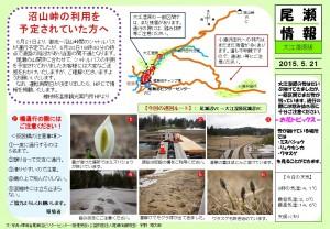 20150521 大江湿原(宇野)