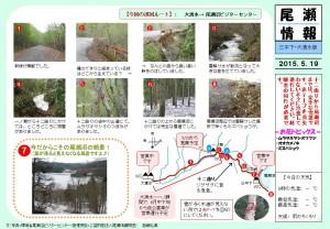 20150519 大清水(西嶋)