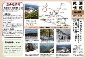 20150522燧ケ岳(穂坂)
