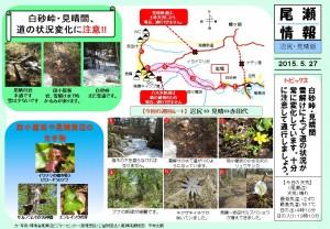 20150527沼尻・見晴(平林)