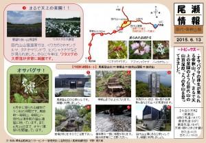 20150613帝釈山・田代山
