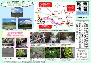 20150607沼尻・見晴(平林)