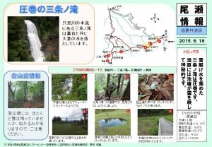 20150618裏燧林道(栗城)