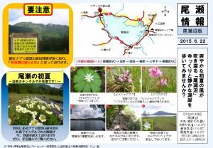 20150622尾瀬沼(川上)