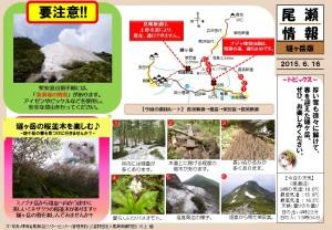 20150616燧ヶ岳 (川上)