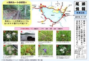201507017尾瀬沼(栗城)