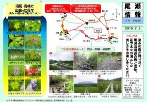20150703沼尻・見晴(川上)