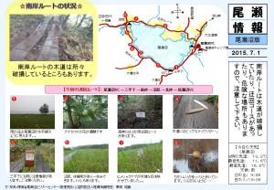 20150701尾瀬沼(栗城)