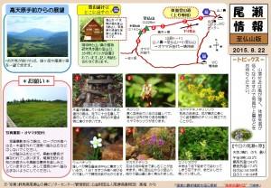 至仏山自然情報20150822(髙堀)