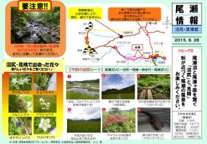 20150826沼尻・見晴(川上)