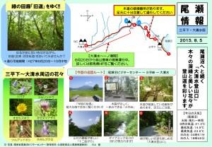 20150805大清水(川上)