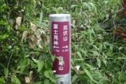 2015年8月3日ー山の鼻ビジターセンターより(白尾山・皿伏山)