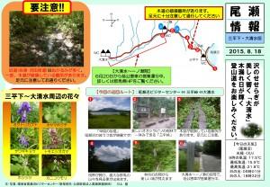 20150818大清水(川上)