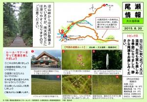 20150820 大江湿原(宇野)