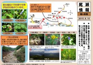 20150810燧ヶ岳(平林)