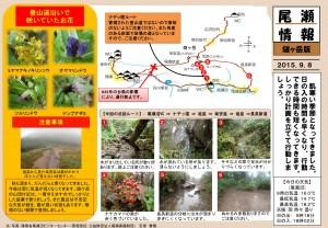 20150908燧ヶ岳(石塚)