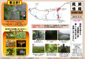 20150908会津駒ケ岳(川上)