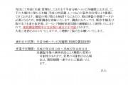 牛首分岐~ヨッピ吊橋間の通行止め解除(10月27日)について