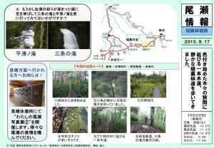 20150917 裏燧林道(穂坂).ppt