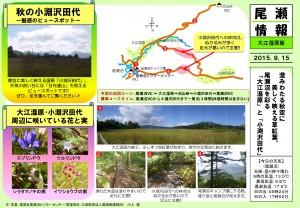 20150915 大江湿原(川上)