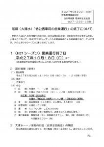 Taro-尾瀬(大清水)H270930(改)報