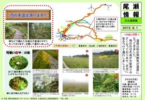20150901 大江湿原(平林)