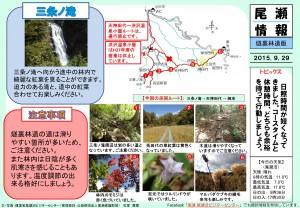 20150929裏燧林道(石塚)