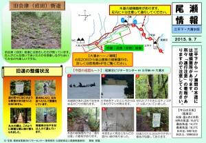 20150907大清水(栗城)
