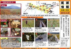 尾瀬ヶ原自然情報20150920(渡辺)