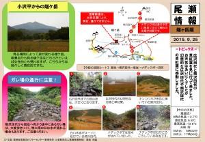 20150925燧ヶ岳 (栗城)