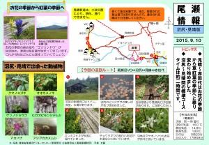 20150910沼尻・見晴(平林)